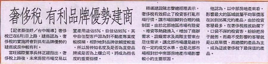 20110604 聯合報 (2)_奢侈稅 有利品牌優勢建商