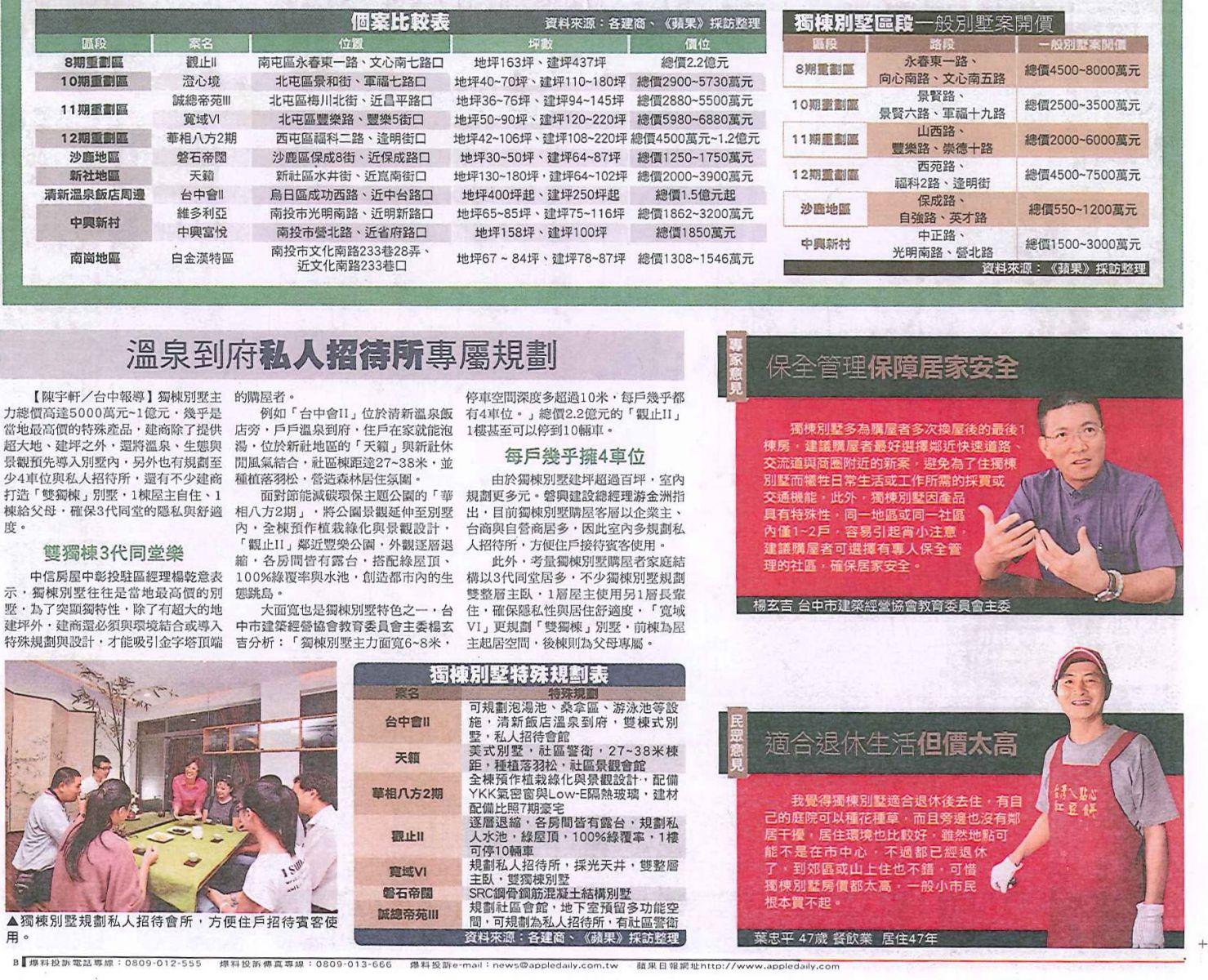 20111029 蘋果日報_溫泉到府 私人招待所專屬規劃