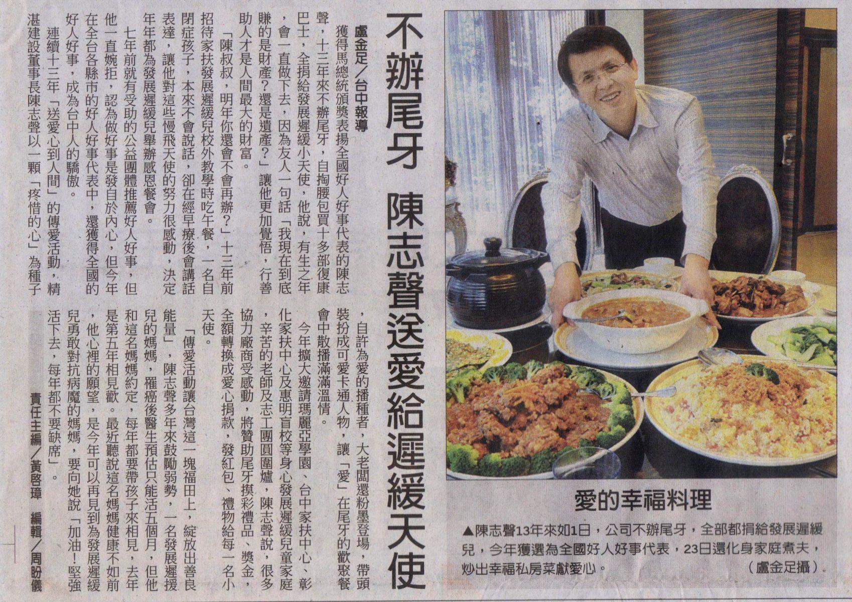 20111224中國時報_不辦尾牙 陳志聲送愛給遲緩天使