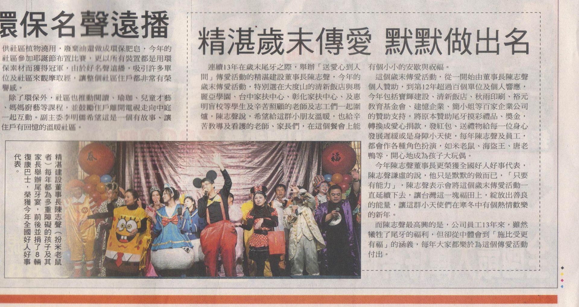 20111225自由時報_精湛歲未傳愛默默做出名