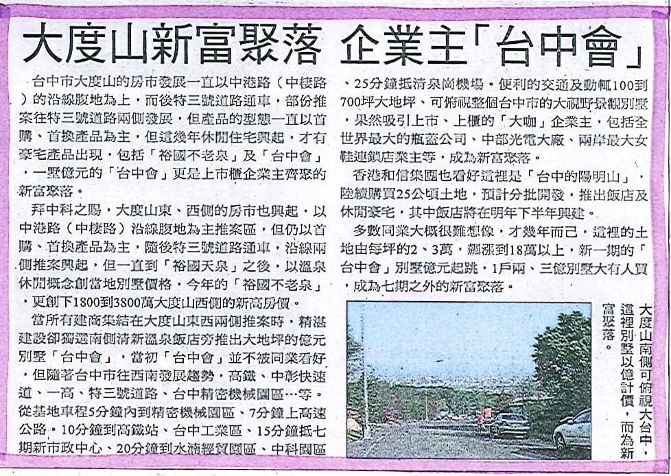 20120101 自由時報 (2)_大度山新富聚落 企業主台中會