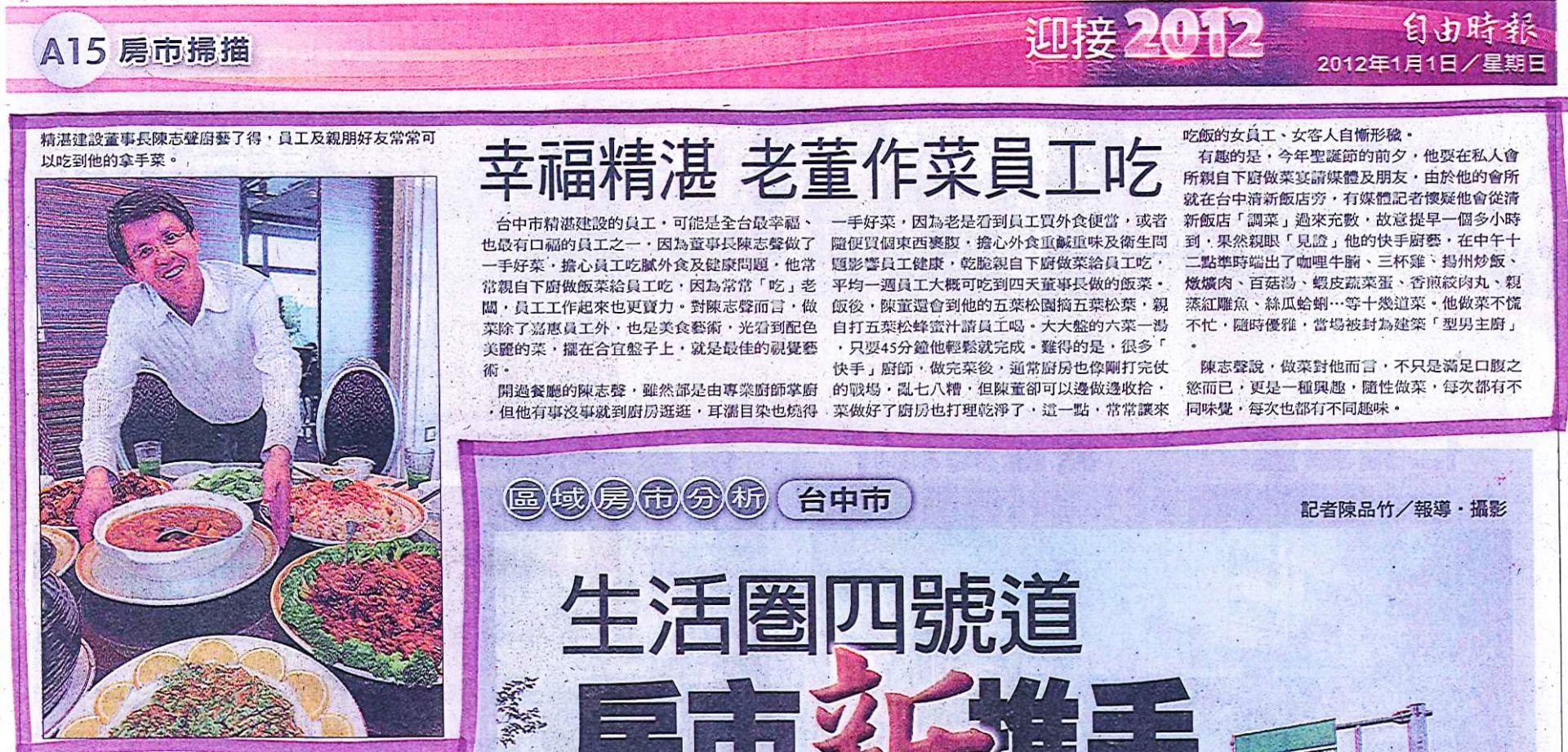 20120101 自由時報_幸福精湛 老董作菜員工吃