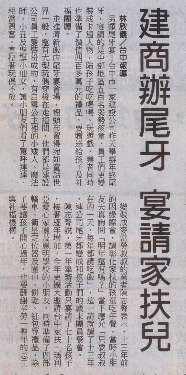 20120112中國時報_建商辦尾牙 宴請家扶兒