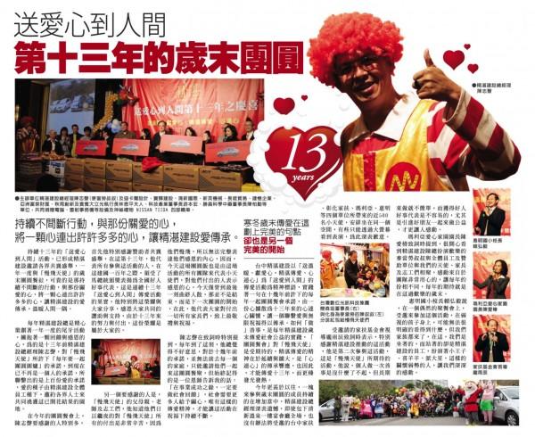 20120127蘋果日報_送愛心到人間 第十三年的歲末團圓