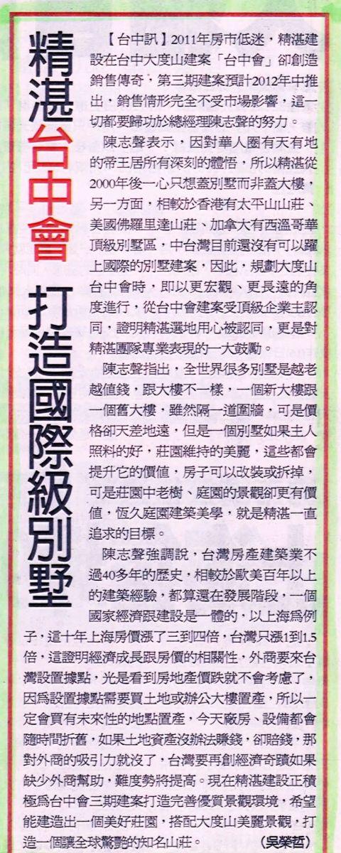 20120217經濟日報A18_精湛台中會 打造國際級別墅