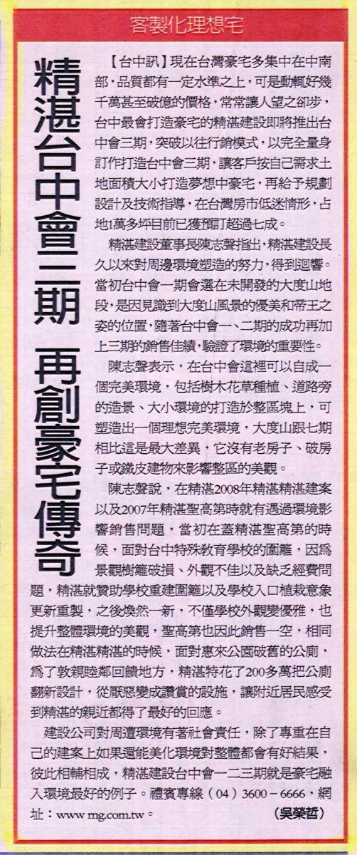 20120720經濟日報B8_客製化理想宅 精湛台中會三期 再創豪宅傳奇