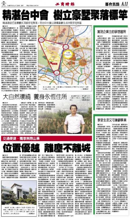 20121126工商時報_精湛台中會 樹立豪墅聚落標竿