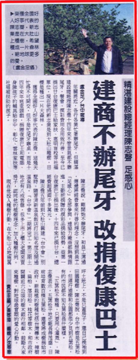 20121225中國時報_精湛建設總經理陳志聲 足感心 建商不辦尾牙 改捐復康巴士