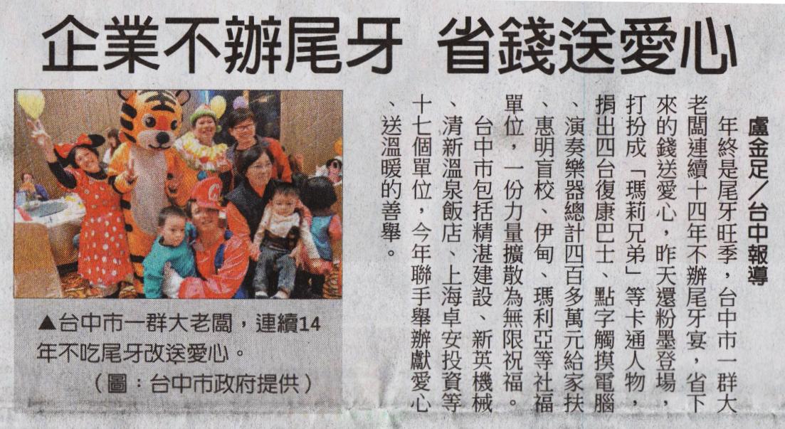 20130117中國時報_企業不辦尾牙 省錢送愛心