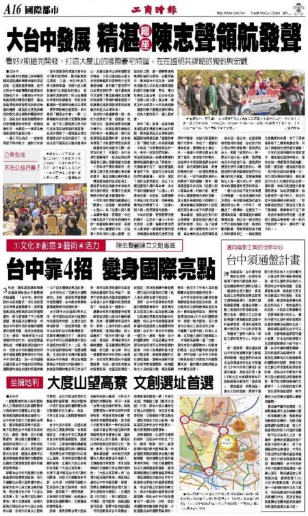 20130129工商時報A16_大台中發展 精湛總座陳志聲領航發聲