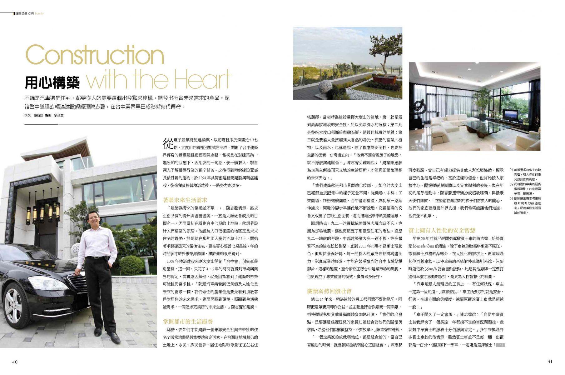 20130402-CMI中華賓士專訪