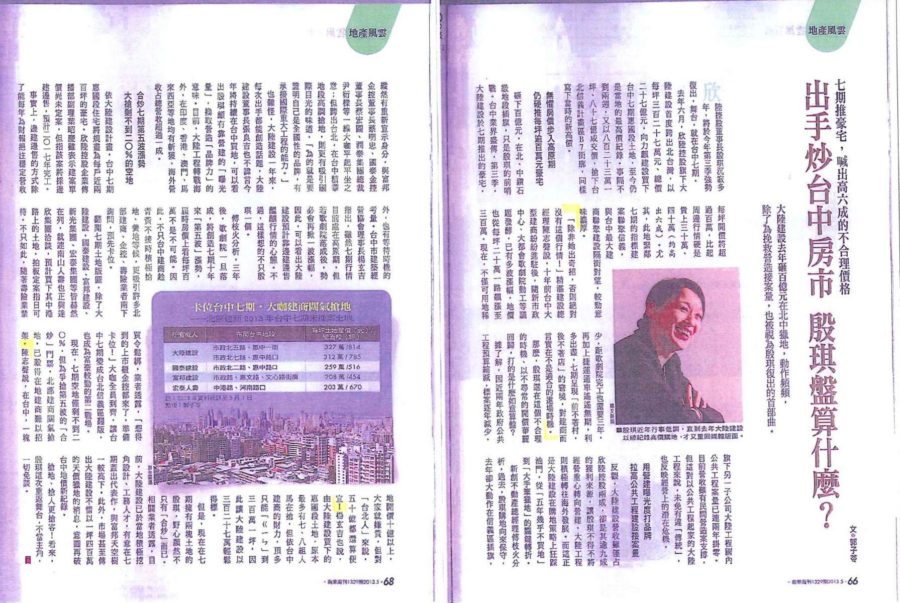 20130509 商業周刊1329期