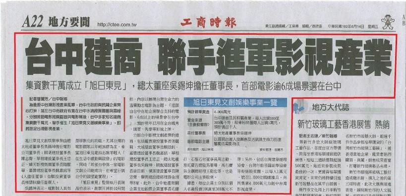 20130614工商時報A22_台中建商 聯手進軍影視產業