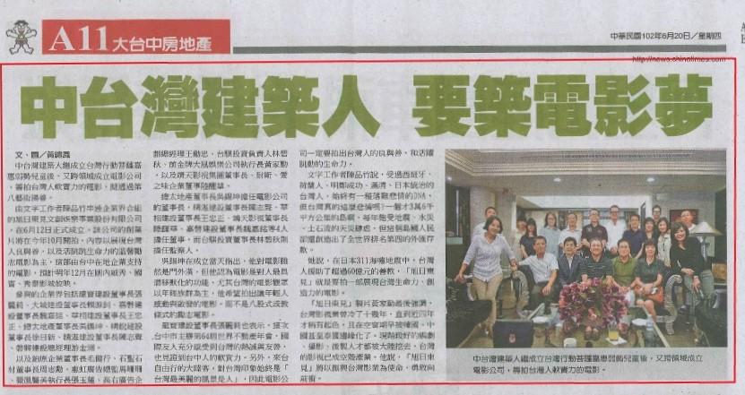 20130620中國時報A11_中台灣建築人 要築電影夢