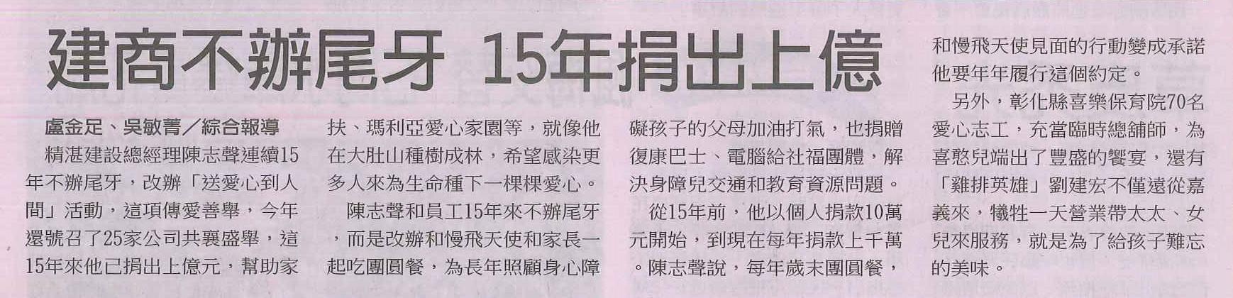 20140106中國時報B2_建商不辦尾牙 15年捐出上億