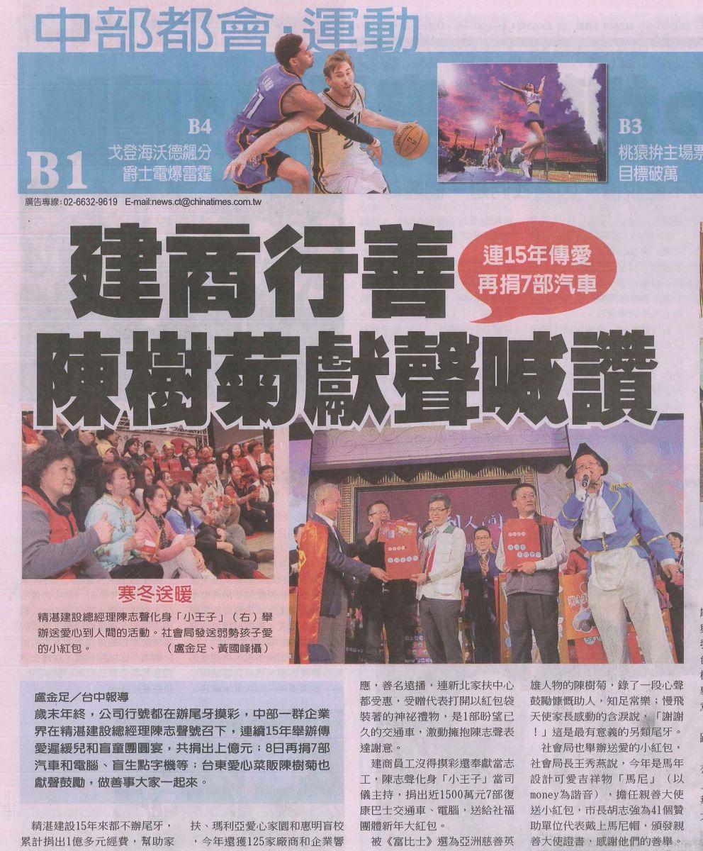 20140109中國時報B1_建商行善 陳樹菊獻聲喊讚 連15年傳愛再捐7部汽車