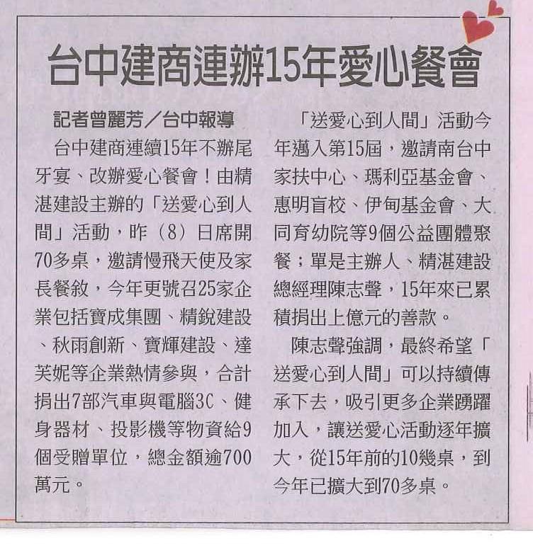 20140109工商時報A23_台中建商連辦15年愛心餐會