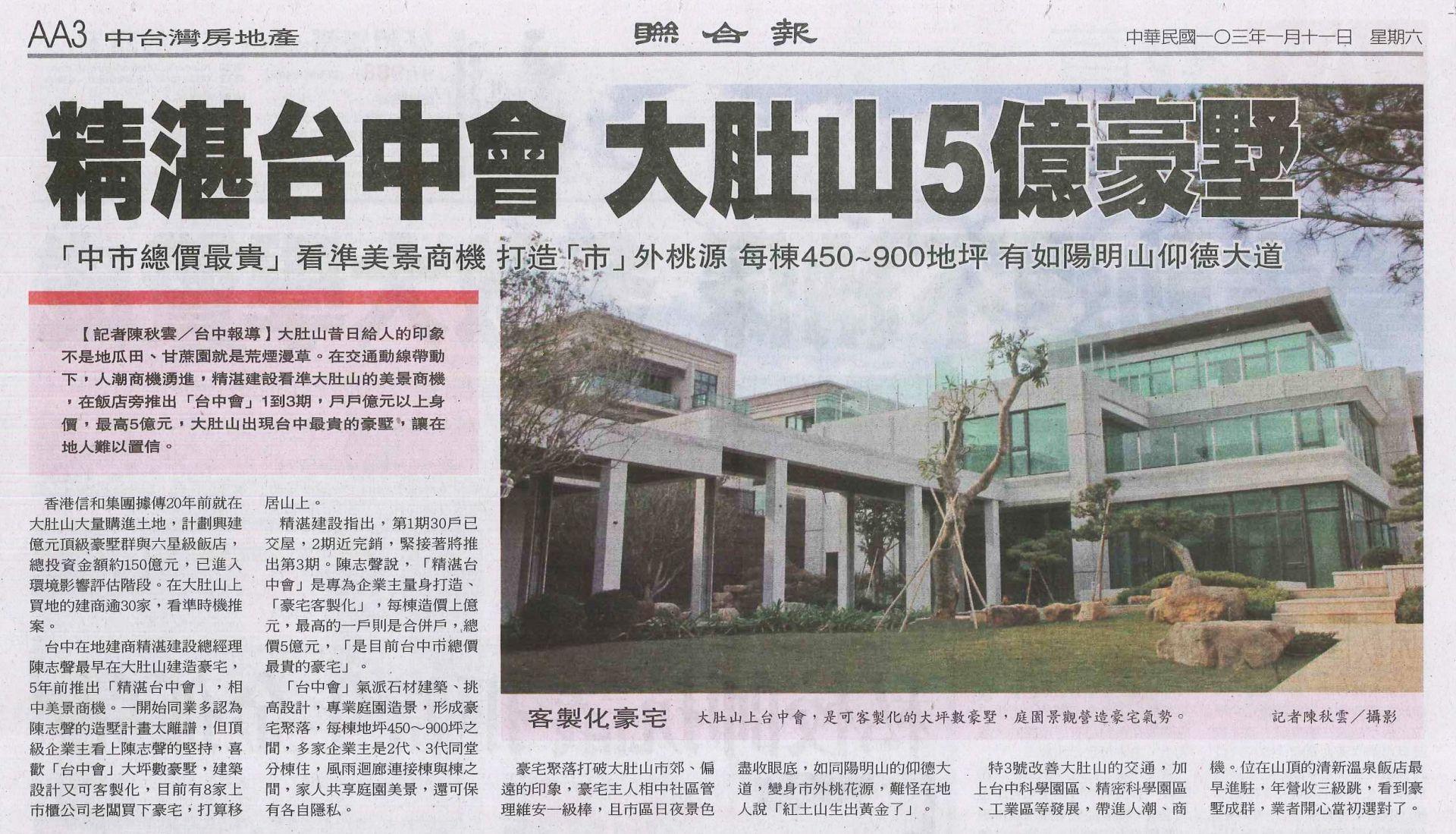 20140111聯合報AA3_精湛台中會 大肚山5億豪墅