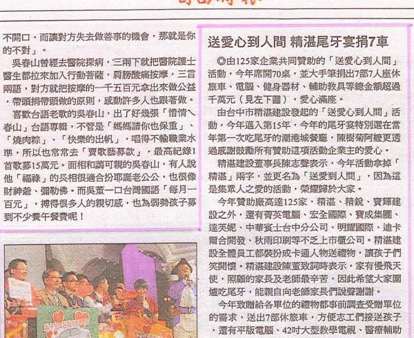 20140111 自由時報_愛心到人間 精湛尾牙宴捐7車