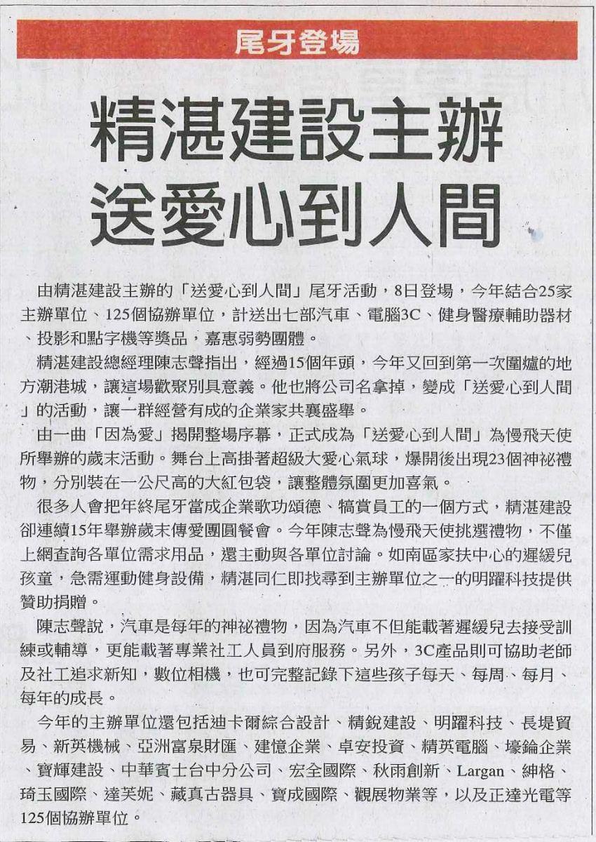 20140117中國時報A7_精湛建設主辦 送愛心到人間
