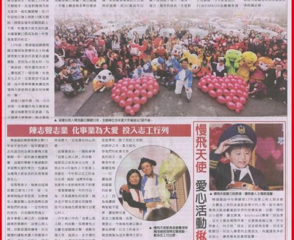 20140204中國時報A20_送愛到人間 15年傳大愛 精湛誠愛奉獻家扶中心