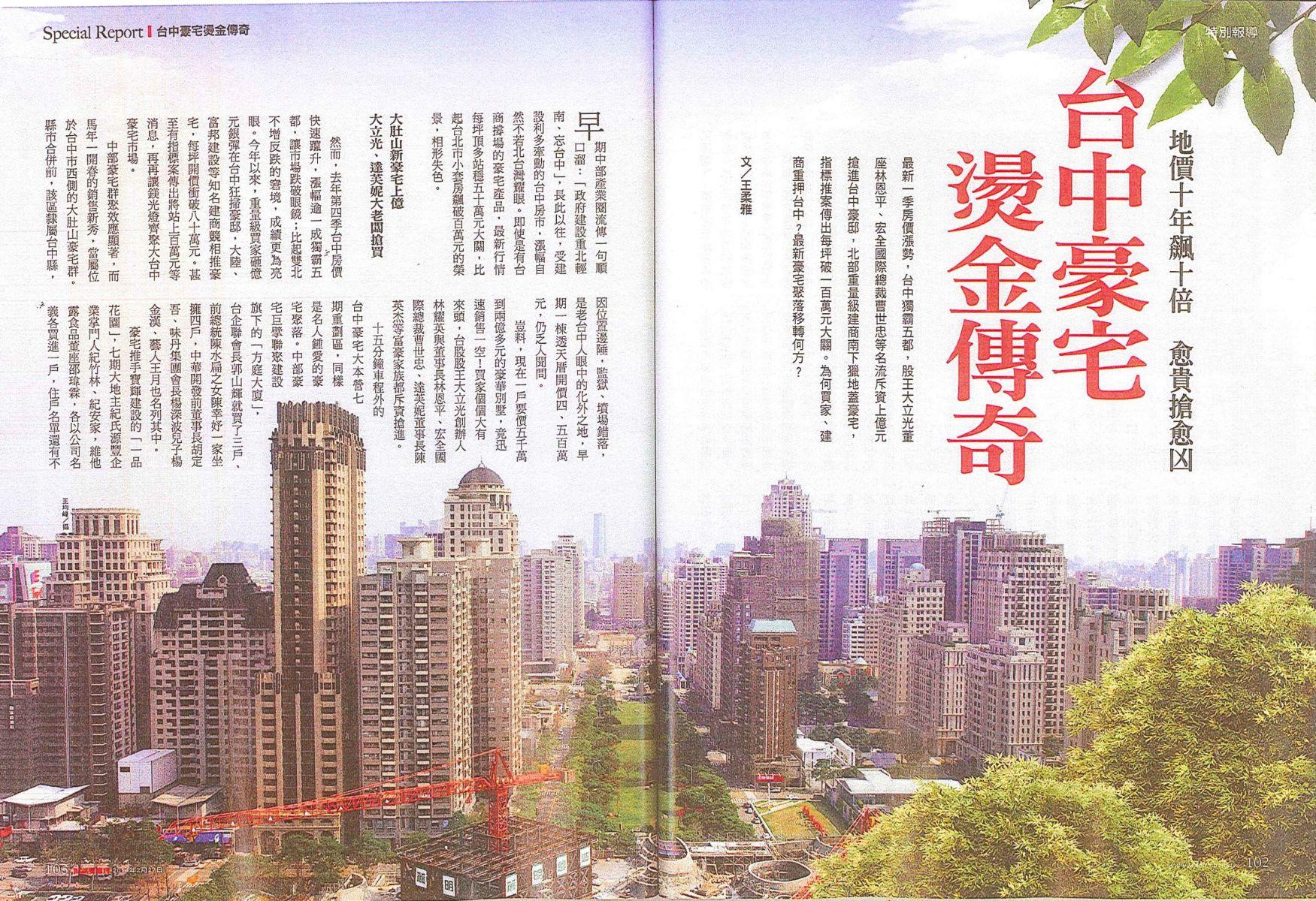 20140227 財訊雙週刊445期 (2)