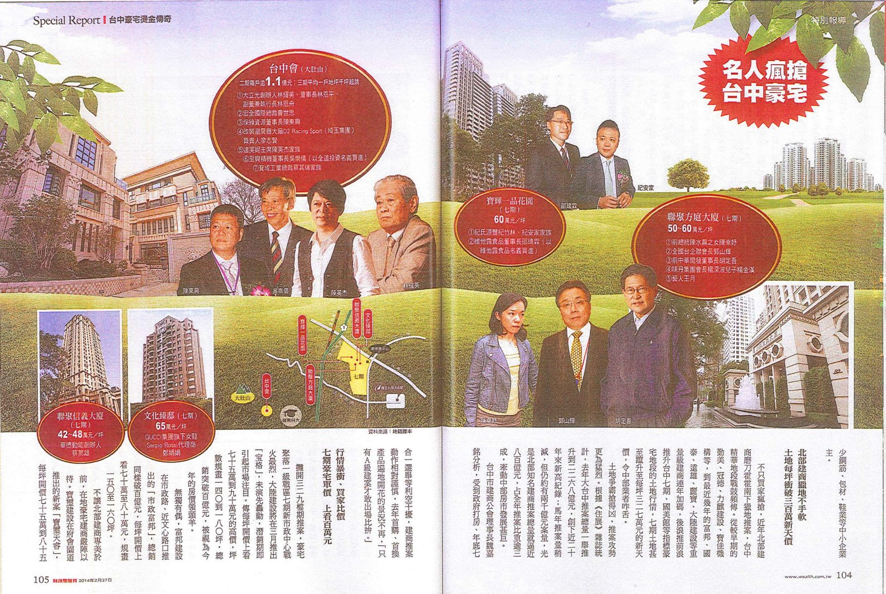 20140227 財訊雙週刊445期 (3)