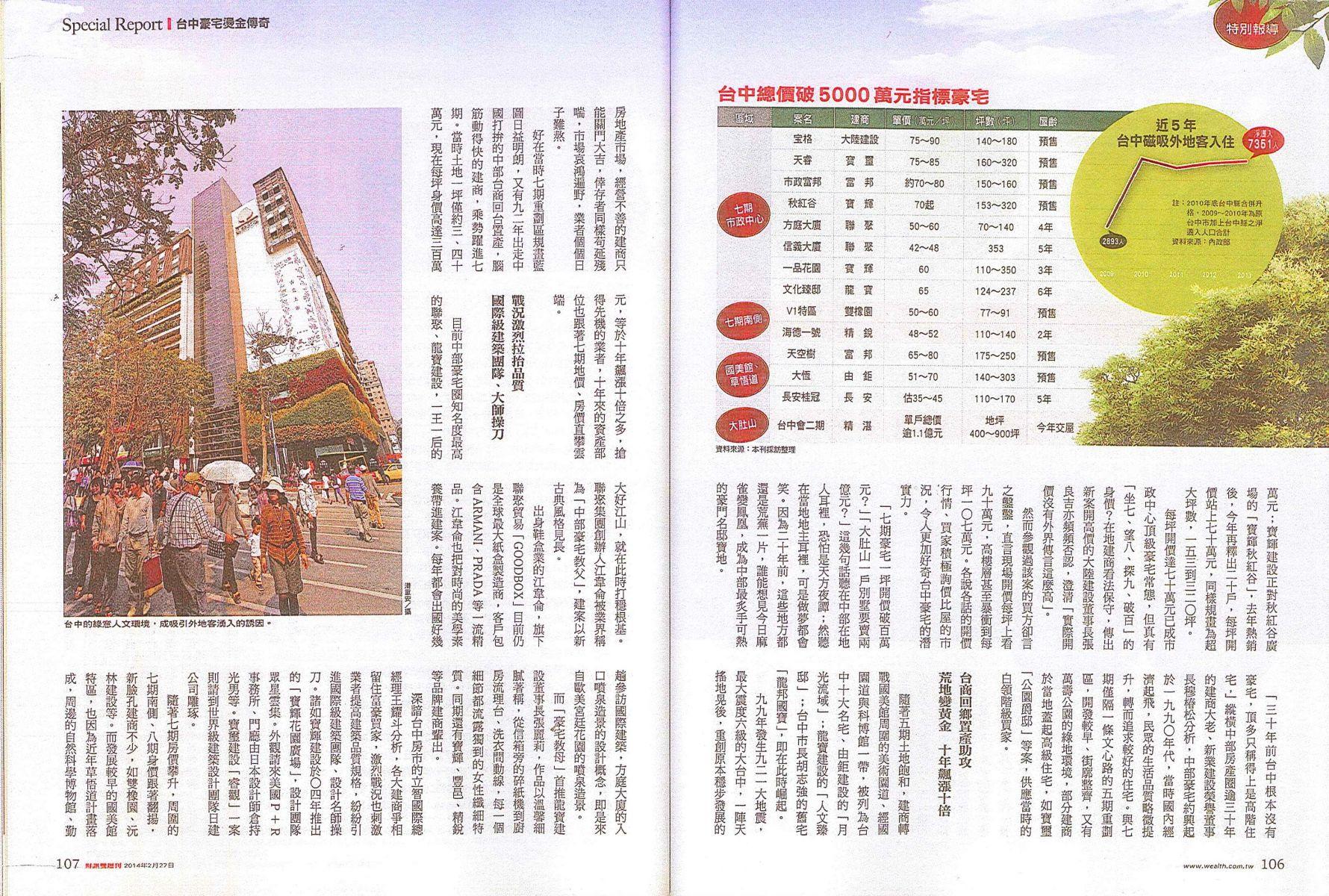 20140227 財訊雙週刊445期 (4)