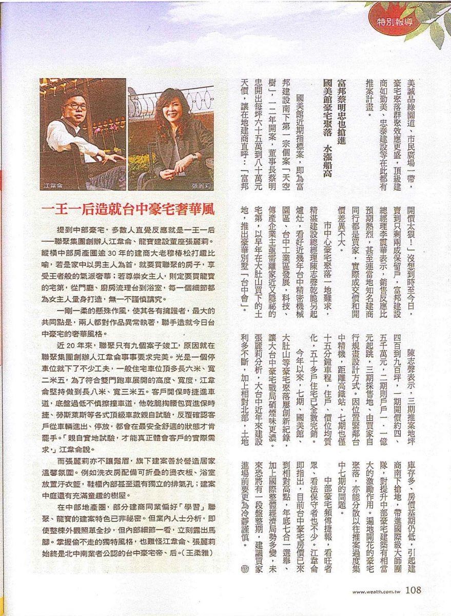 20140227 財訊雙週刊445期 (5)