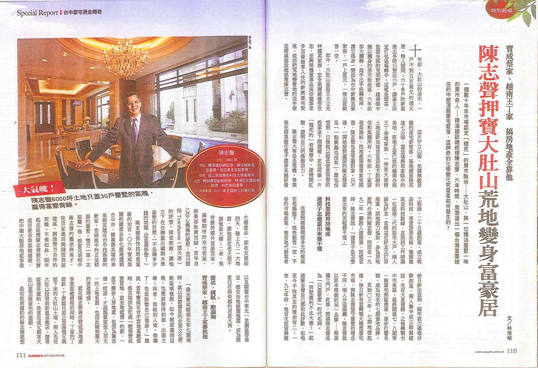 20140227 財訊雙週刊445期 (6)