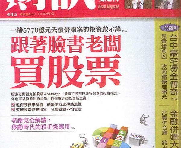 20140227 財訊雙週刊445期