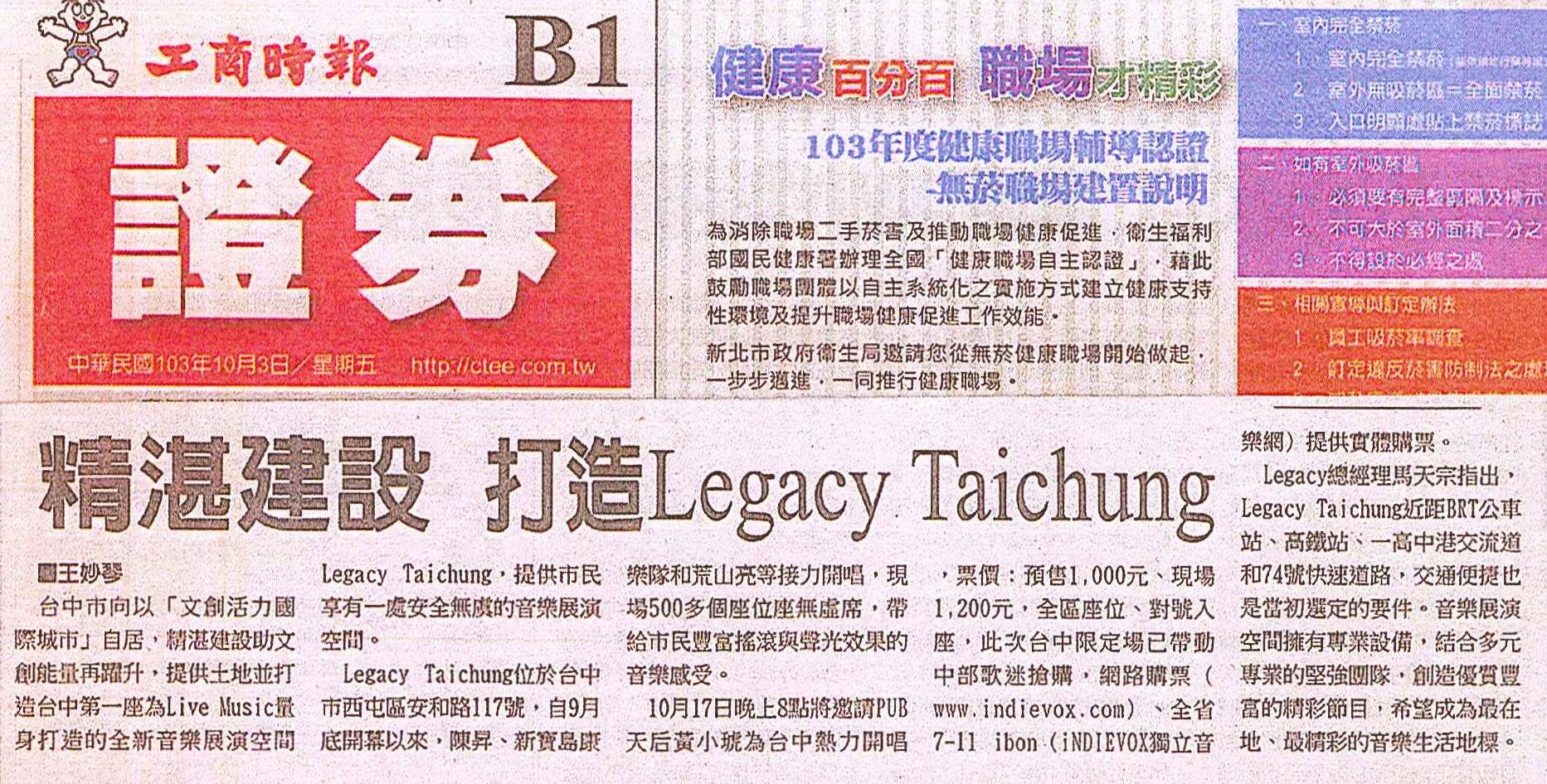 20141003 工商時報 (2)_精湛建設 打造Legacy Taichung