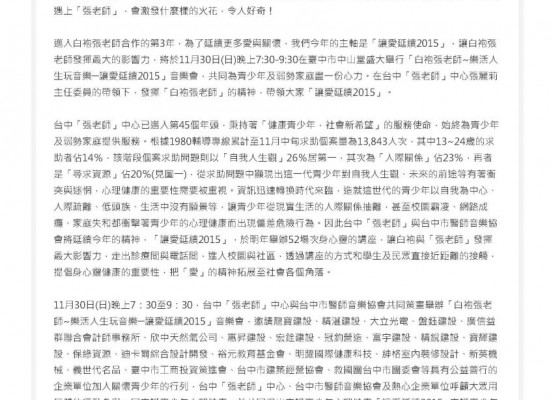 20141125中央社_白袍張老師 樂活人生玩音樂 讓愛延續2015音樂會