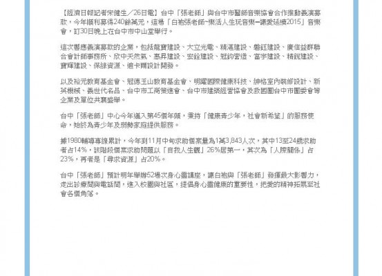 20141126經濟日報_大立光 龍寶贊240餘萬元 助音樂會義演