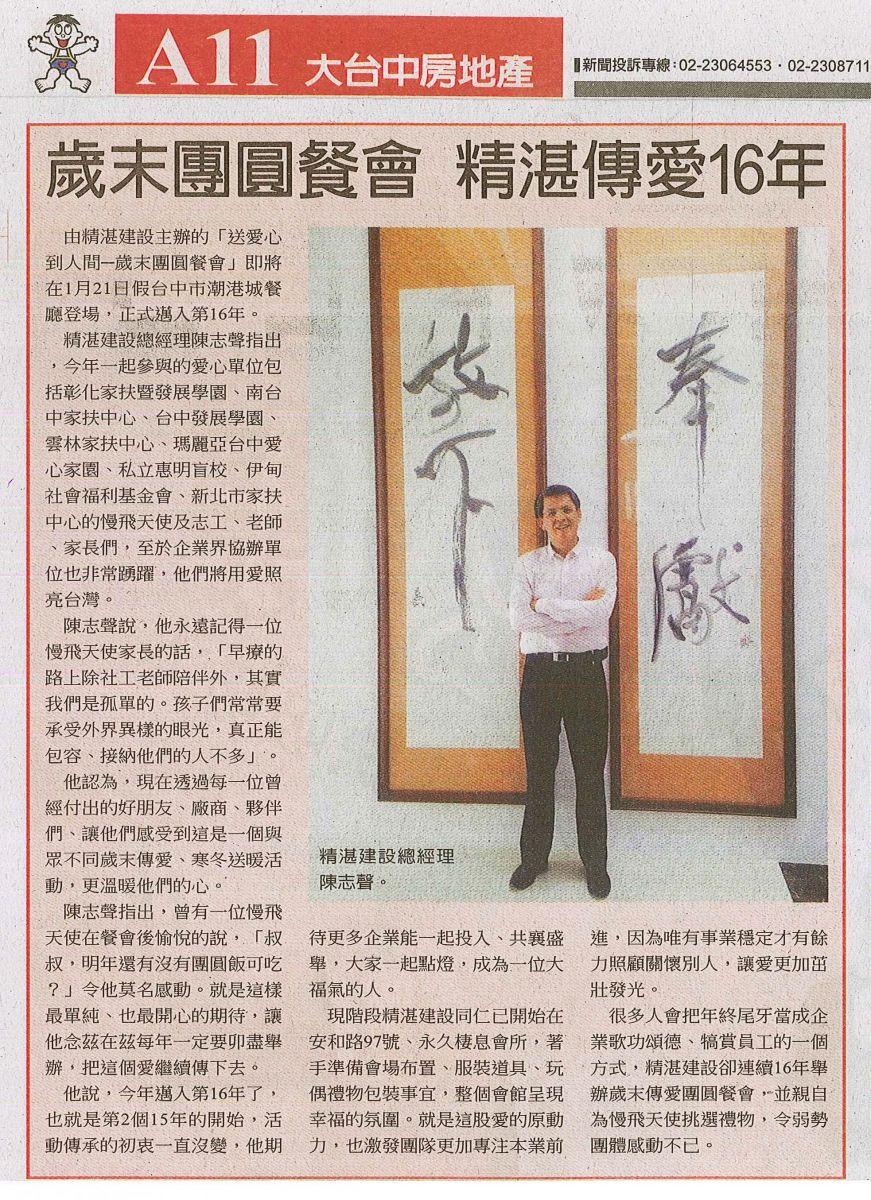 20150115中國時報A11_歲未團圓餐會 精湛傳愛16年