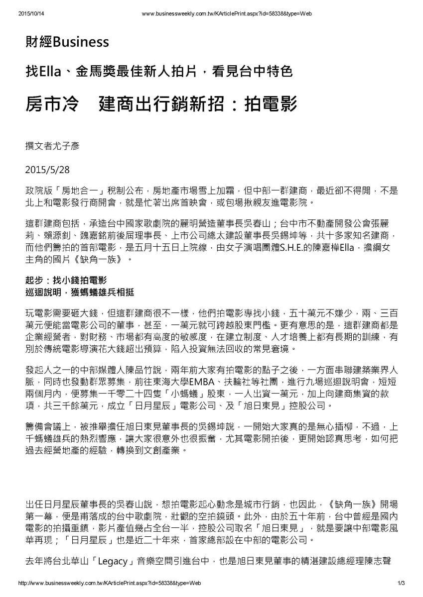 20150521_商業周刊_頁面_1