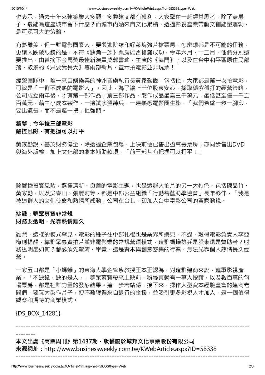 20150521_商業周刊_頁面_2