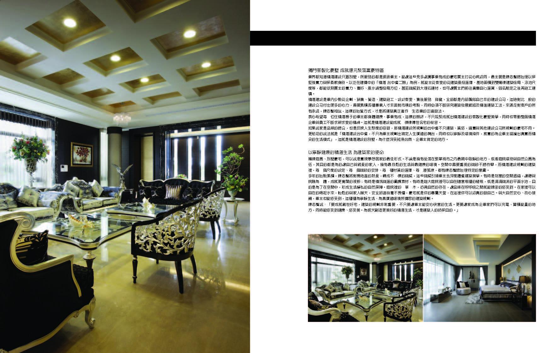 DECO 102 設計案-精湛建設_頁面_2