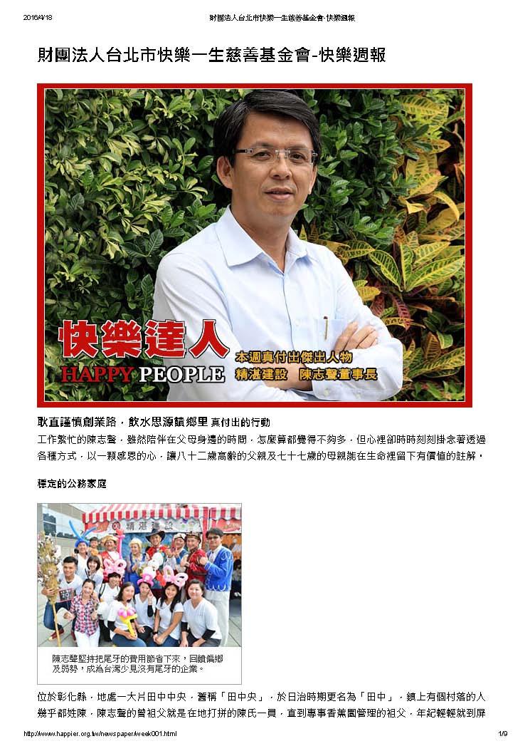 20160412 財團法人台北市快樂一生慈善基金會-快樂週報_頁面_1