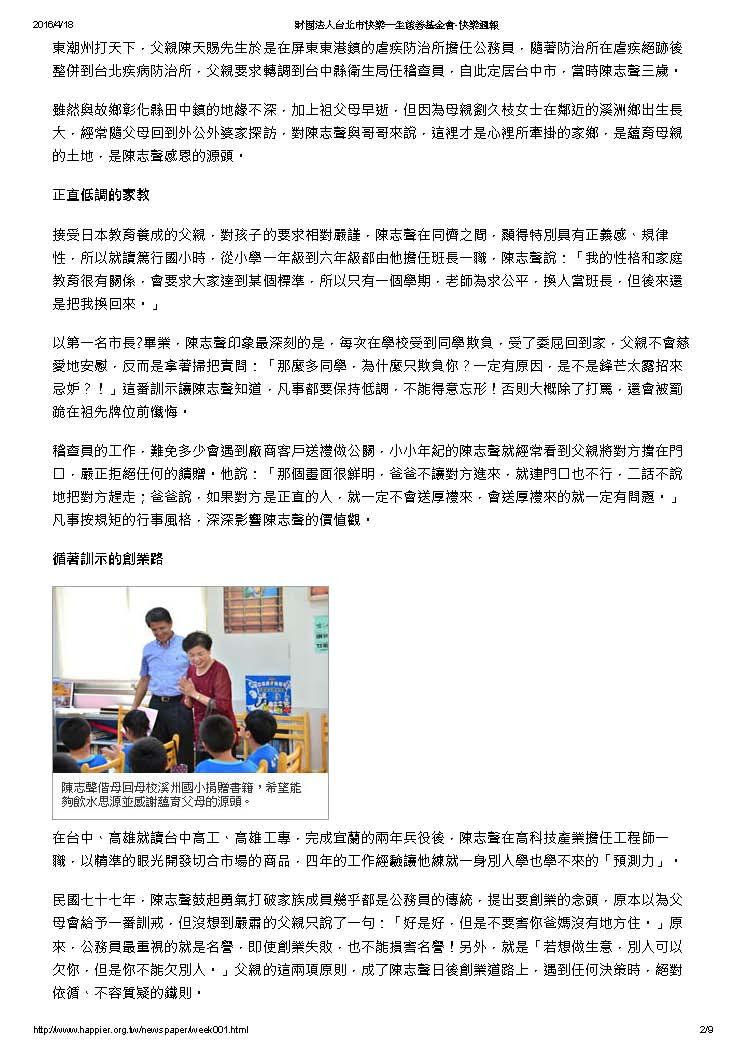 20160412 財團法人台北市快樂一生慈善基金會-快樂週報_頁面_2