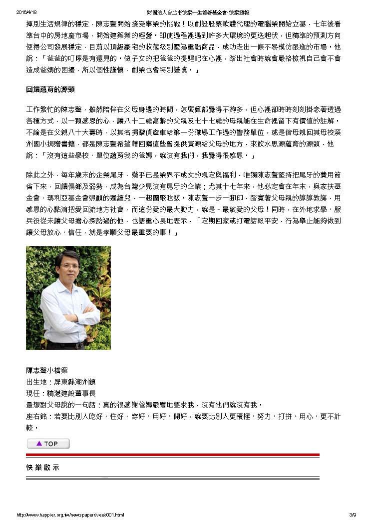 20160412 財團法人台北市快樂一生慈善基金會-快樂週報_頁面_3