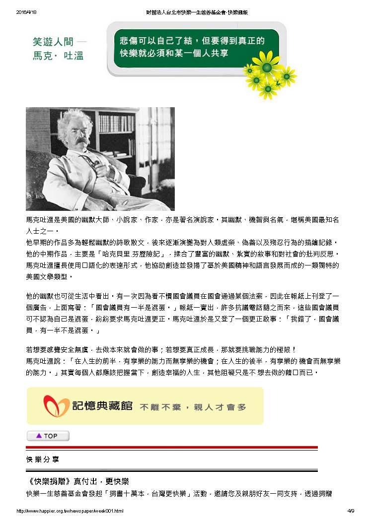 20160412 財團法人台北市快樂一生慈善基金會-快樂週報_頁面_4