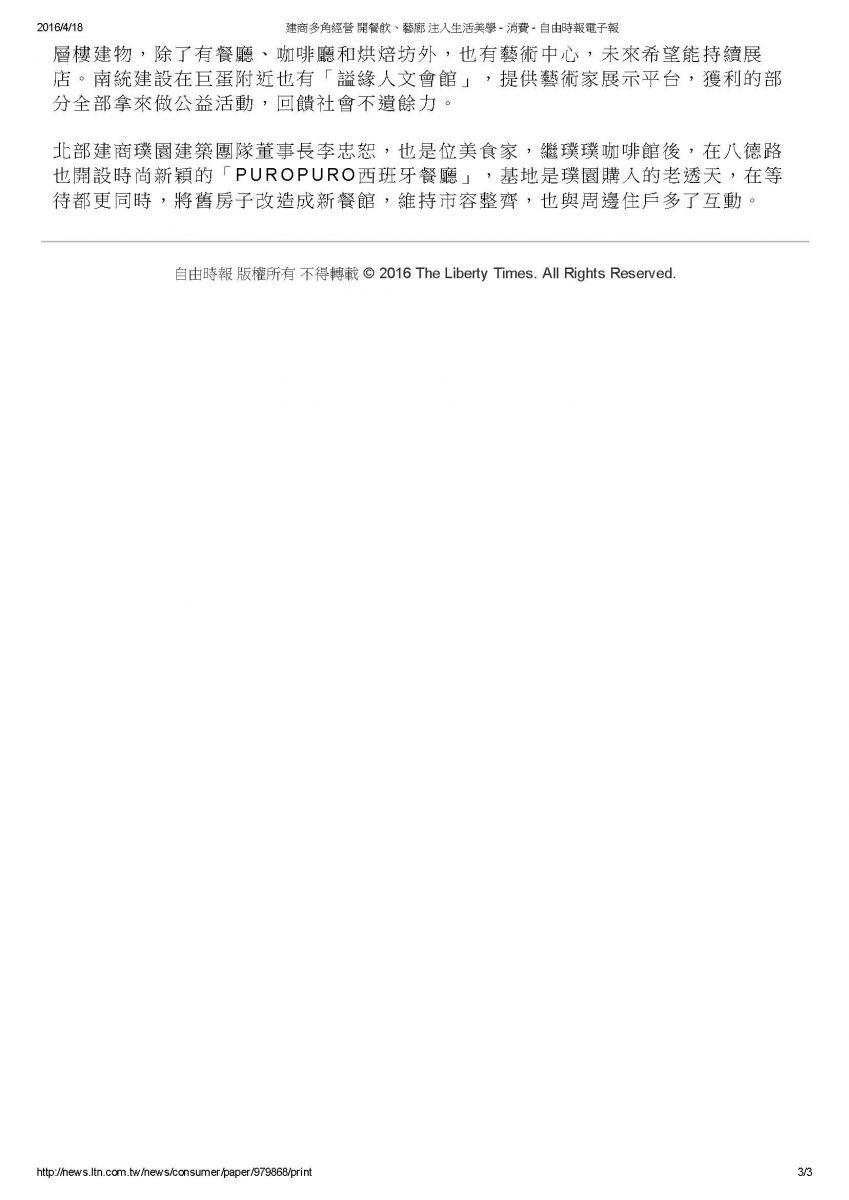 20160416 建商多角經營 開餐飲、藝廊 注入生活美學 - 消費 - 自由時報電子報_頁面_3
