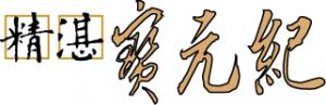 寶元紀LOGO